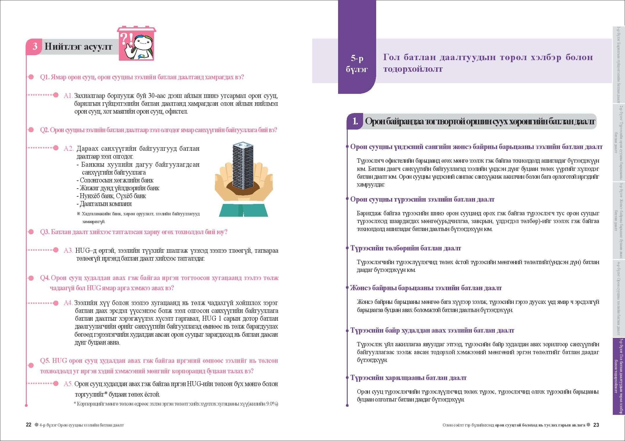 Document-page-012.jpg