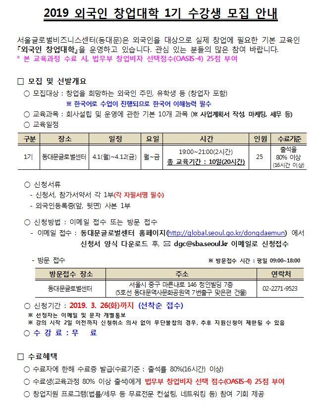 1기 홍보 앞장.JPG