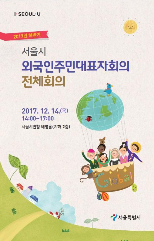 서울외국인주님대표자회의.jpg