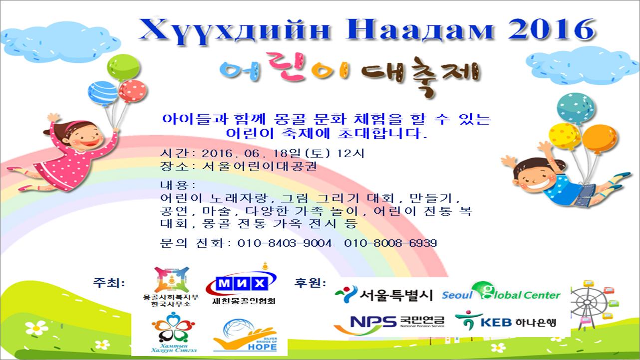 어린이축제2016.png