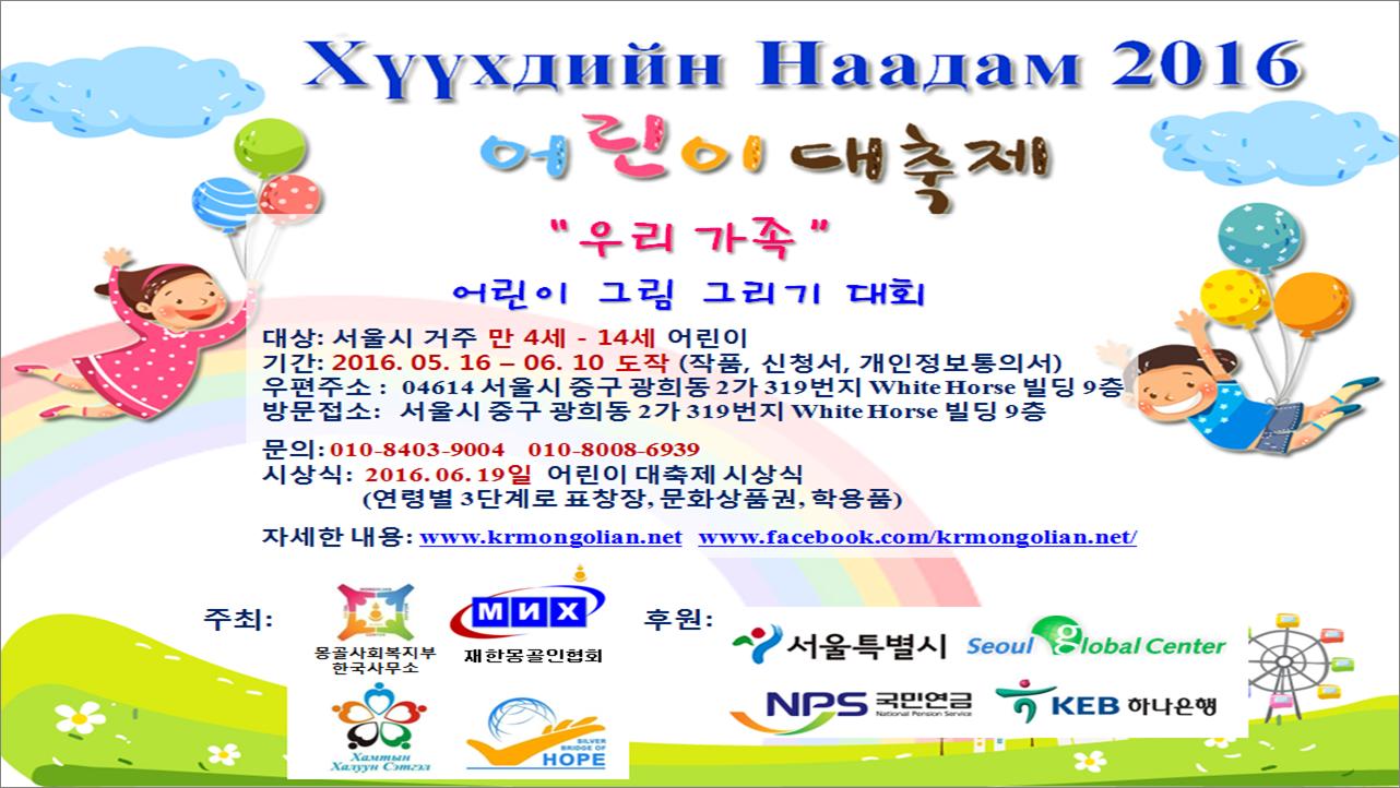 재한몽골인협회_어린이축제2016.png